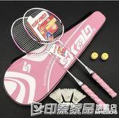 羽毛球拍 雙拍2只送3個羽毛球情侶成人男女生粉色藍色初學球拍igo 印象家品旗艦店