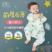 兒童睡袋嬰兒薄款分腿寶寶兒童防踢被秋冬四季通用款【聚可愛】