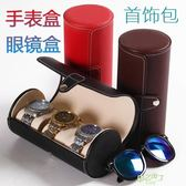 手錶收藏盒 優質皮革眼鏡盒便攜圓筒手錶盒手錶手鍊首飾品收納盒