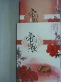 【書寶二手書T3/言情小說_PEZ】帝歌(上下合售)_三月暮雪