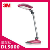 【西瓜籽】3M 原廠  58度博視燈 桌燈 DL5000 / DL-5000 星燦紅 檯燈/最新款/台燈