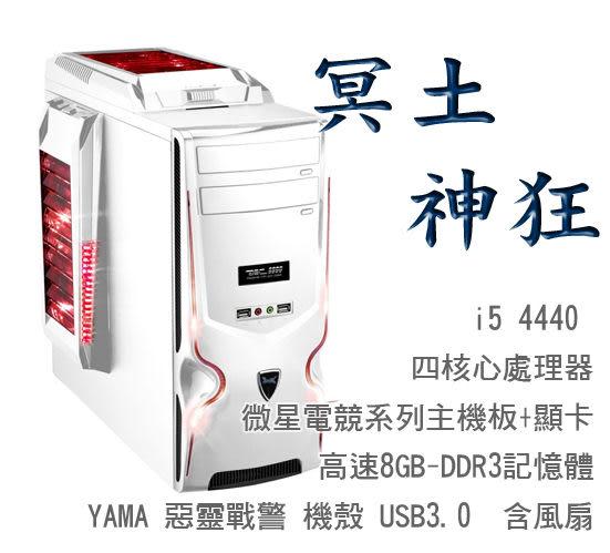 【台中平價鋪】微星B85平台【GAMING系列-冥土神狂】i5-4460四核+R9 270獨顯電玩機