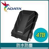 【南紡購物中心】ADATA 威剛 HD710 Pro 4TB 2.5吋 USB3.1 軍規防水防震行動硬碟《黑》