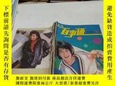 二手書博民逛書店生活百事通罕見1989 (7~12) 共六本合售Y237823