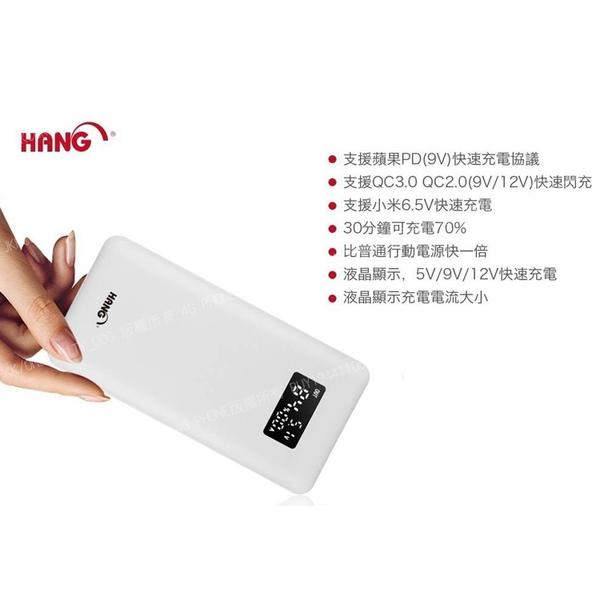 HANG P2 液晶顯示行動電源 26000Mah QC3.0 移動電源 PD 快充 安卓【4G手機】