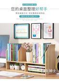 簡易桌面小書架桌上學生用置物架辦公室書桌架子收納兒童迷你書柜(1件免運)WY