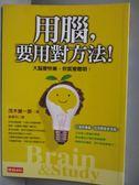【書寶二手書T1/進修考試_MIA】用腦要用對方法_茂木健一郎 , 葉韋利