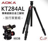 線上特賣會 AOKA KT284AL + KK38 2號四節反折腳架 專業版鋁鎂合金三腳架 雲台套組 全展高度181cm
