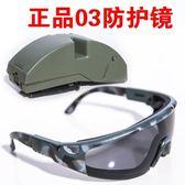防護鏡護目鏡迷彩眼鏡戶外騎行墨鏡運動防沙防風鏡