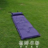 戶外帶枕九點自動充氣墊單雙人加寬加厚可拼接防潮墊午睡墊  蓓娜衣都