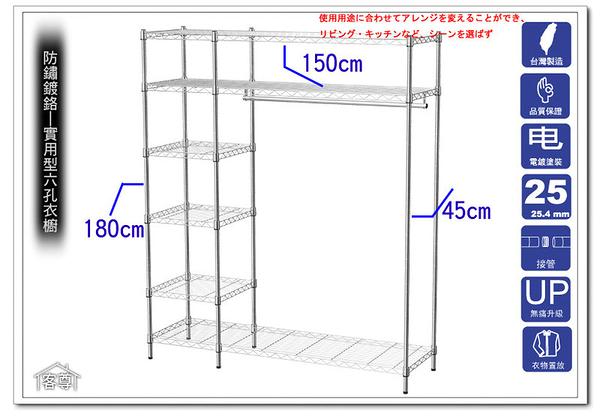 [客尊屋]超耐用實用型鍍鉻 46X152X180H(接)六層單衣桿大衣櫥,2.54cm管徑(含手工加厚布套布套)