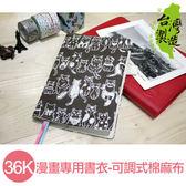 珠友 DI-55036 36K多功能書衣/書皮/書套/漫畫專用-可調式棉麻布(E)