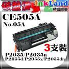 HP CE505A(N0.05A) 相容碳粉匣一組3支 【適用】P2035/P2035n/P2055dn/P2055x