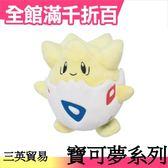 【波克比】日本原裝 三英貿易 寶可夢系列 絨毛娃娃 第4彈 口袋怪獸 皮卡丘【小福部屋】
