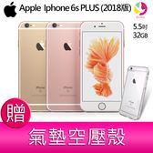 分期0利率 蘋果Apple iPhone 6S Plus 32GB 2018版智慧型手機 贈『氣墊空壓殼*1』