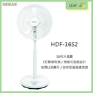 HERAN 禾聯 HDF-16S2 16吋 直立電風扇 DC變頻馬達 飛梭式旋鈕設計 夜間LED顯示 遠端遙控器 大風量