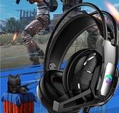 頭戴式耳機 電腦耳機頭戴式電競游戲吃雞耳麥有線重低音筆記本【快速出貨八折下殺】