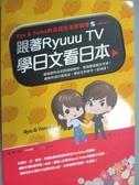 【書寶二手書T8/語言學習_NPI】跟著RyuuuTV學日文看日本_Ryu & Yuma