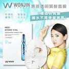 韓國 WONJIN EFFECT 原辰透明質酸面膜(片)