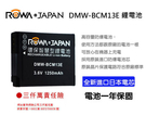 【數配樂】ROWA JAPAN PANASONIC DMW-BCM13 BCM13E 專用 鋰 電池 DMC-ZS30 DMC-TS5 DMC-FT5