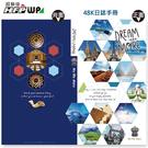 [50本批發] 2022年 48K工商日誌 HFPWP 宣導品 禮贈品《夢想更多》22NB-A04-50