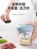 絞肉機手動家用手拉式切剁肉碎菜辣椒網紅小型料理機攪餃子餡神器【618特惠】