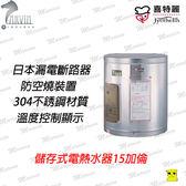 喜特麗熱水器 JT-EH115D 15加侖掛式 溫度控制顯示 儲熱式電熱水器 水電DIY