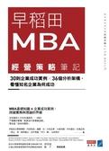 早稻田MBA經營策略筆記:30則企業成功實例X36個分析架構,看懂知名...【城邦讀書花園】