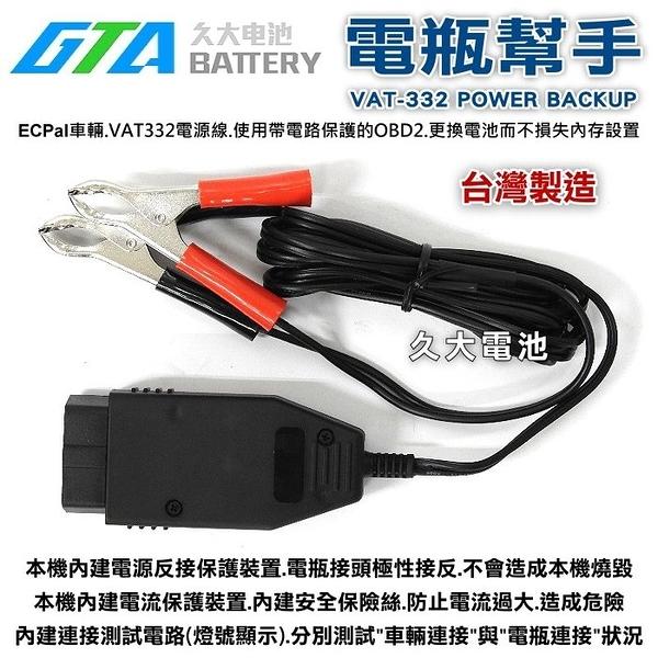 ✚久大電池❚ 電瓶幫手 VAT-332 POWER BACKUP OBD2 OBDII 電源線 更換 電瓶不斷電 工具
