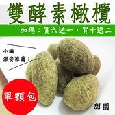 雙酵素橄欖-無籽 (單顆裝)3顆入【甜園】