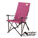 【PolarStar】大川庭園休閒椅『棗紅/桃紅』P20717 休閒椅.折疊椅.休閒椅.戶外椅.露營.釣魚.戶外