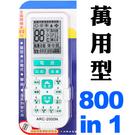 快速出貨★極地800合1冷氣萬用遙控器 (ARC-2000N 變頻分離式冷氣都適用)