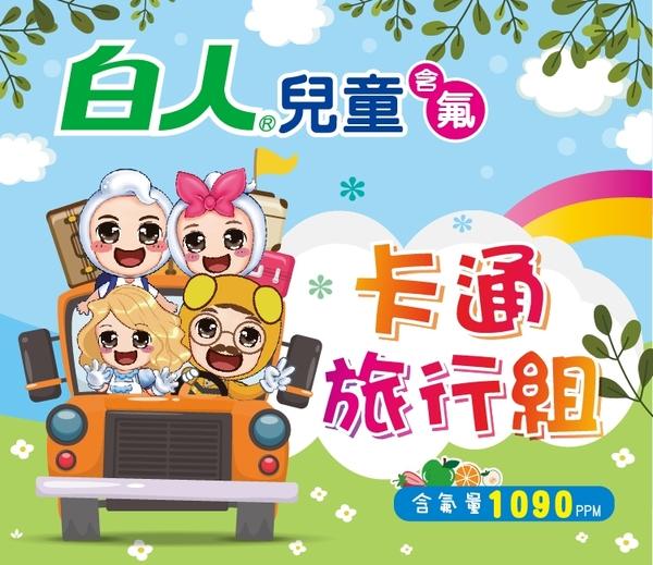 【白人】兒童卡通旅行組x4組