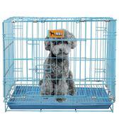 泰迪狗狗籠子大中小型犬圍欄柵欄貓籠子兔子籠兔籠子寵物用品 格蘭小舖