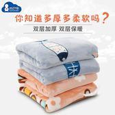 新生兒童嬰兒毛毯雙層加厚秋冬季幼兒園寶寶珊瑚絨小毛毯被子云毯 【特惠免運】