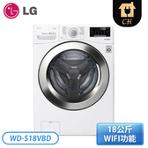 [LG 樂金]18公斤 WiFi滾筒蒸氣洗脫烘衣機 WD-S18VBD