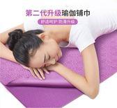 加寬瑜伽鋪巾防滑毯子加厚加長瑜伽毯瑜伽墊毛巾健身吸汗巾