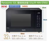 國際牌✿Panasonic✿台灣松下✿32L 微電腦 變頻微波爐《NN-ST65J / NNST65J》另有販售NN-ST656