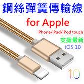 【彈簧快充】Apple Lightning 8Pin 1米 鋼絲彈簧快充傳輸線/支援 IOS 10/iPad Air/mini/Pro/4/3/2/1/ipod touch-ZY