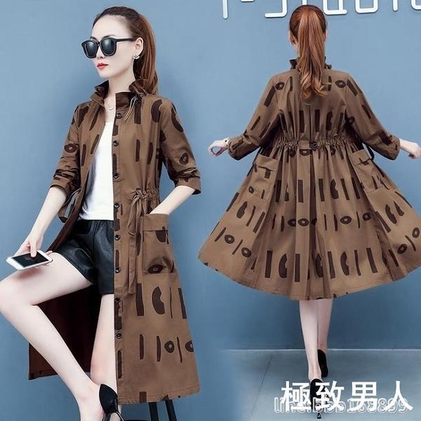 春秋裝新款薄款女風衣洋氣韓版寬鬆氣質顯瘦印花中長款外套潮 『極致男人』