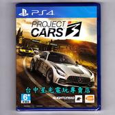 【PS4原版片 可刷卡】 賽車計畫3 Project Cars 中文版全新品【台中星光電玩】