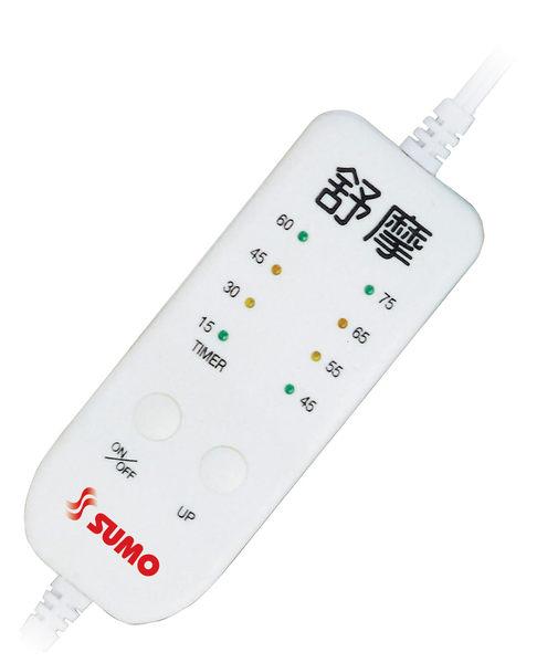 熱敷墊 SUMO舒摩 14x20 SUMO舒摩濕熱電毯 元氣健康館