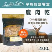 【毛麻吉寵物舖】KIWIPET 冷凍乾燥鹿肉乾-400g 關節保養/狗零食/寵物零食/貓零食