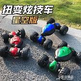 玩具車 遙控車兒童燈光1:18四驅越野遙控扭變車男孩一鍵扭變電動攀爬玩具