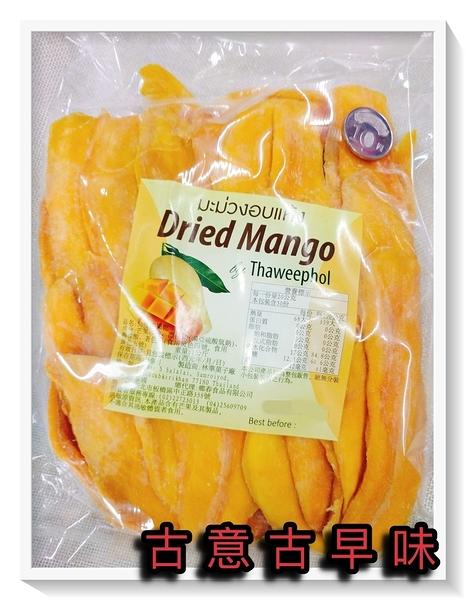 古意古早味 50度芒果乾(1公斤/包) 懷舊零食 芒果乾 Dried Mango 泰國進口 金黃 蜜餞
