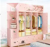 衣柜簡約現代經濟型塑料布衣櫥組裝臥室省空間仿實木板式簡易柜子花間公主YYS