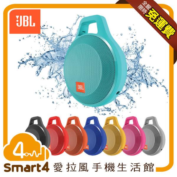 【愛拉風 X 藍牙喇叭】 JBL Clip+ 無線藍芽防潑水喇叭 八色可選 攜帶式扣環設計 配備隱藏式音源線