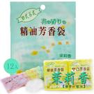 日式精油芳香袋12g-12入/打-茉莉香