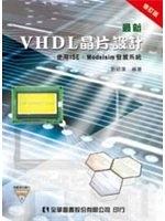 二手書博民逛書店《最新VHDL晶片設計-使用ISE、Modelsim發展系統(附