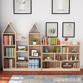 實木書架兒童置物架多層創意小書架簡約學生書櫃簡易落地書架組合